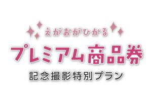 浜松市プレミアム商品券プラン好評開催中!